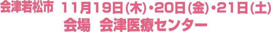 会津若松市11月19日(木)・20日(金)・21日(土)会場:会津医療センター