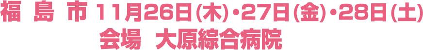 福島市11月26日(木)・27日(金)・28日(土)会場:大原綜合病院