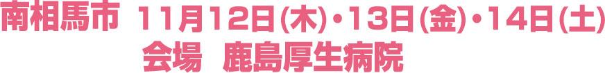 南相馬市11月12日(木)・3日(金)・14日(土)会場:鹿島厚生病院