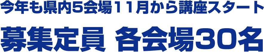 今年も県内5会場11月から講座スタート 募集定員各会場30名
