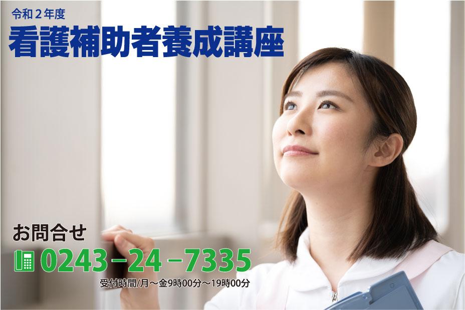 お問い合わせ:0243-24-7335