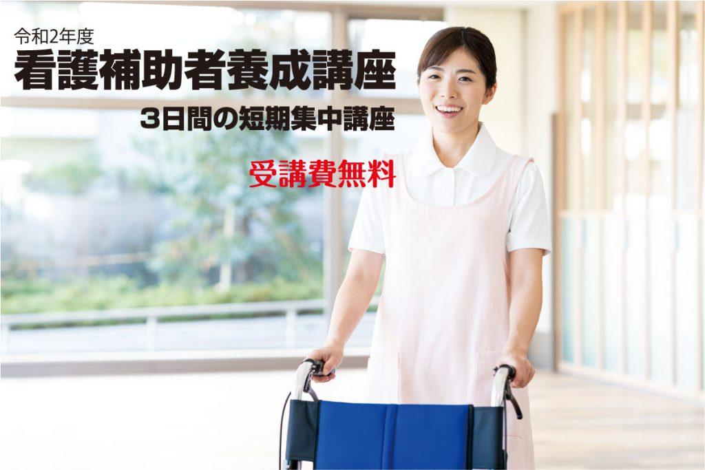 R2看護補助者養成講座 3日間の短期集中講座 受講料無料