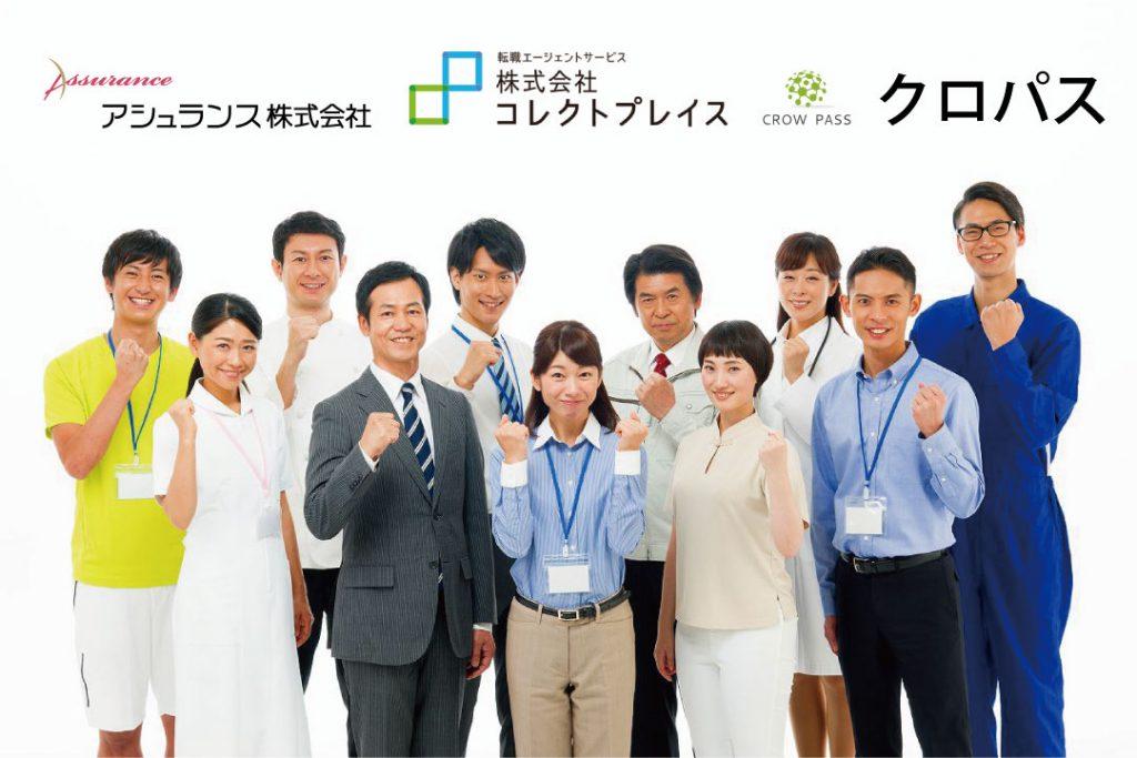 アシュランス株式会社・株式会社コレクトプレイス・クロパス