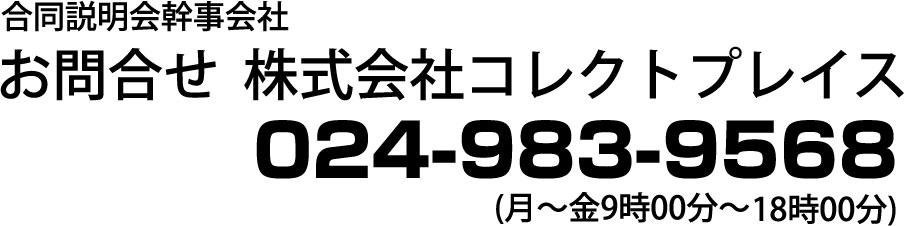 ふくしま転職説明会:幹事会社 株式会社コレクトプレイス TEL024-983-9568