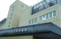 高田厚生病院
