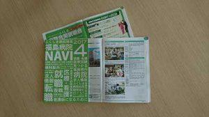 福島病院NAVI