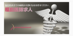 福島医師求人