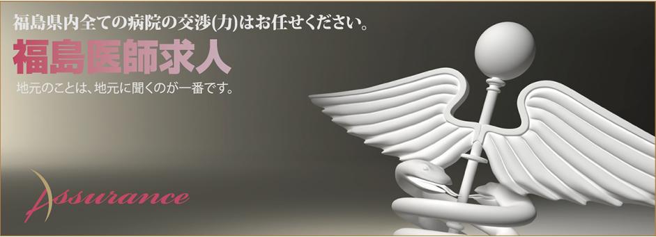 福島医師求人:福島県内全ての病院の交渉(力)はお任せください。- 株式会社アシュランス