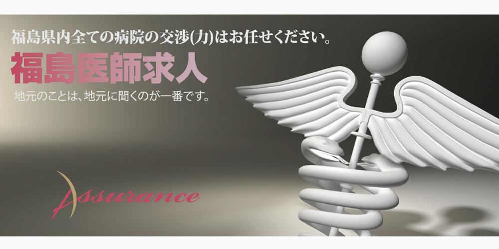 福島医師求人 特設サイト