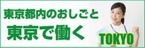東京で働く‐東京都内のおしごと