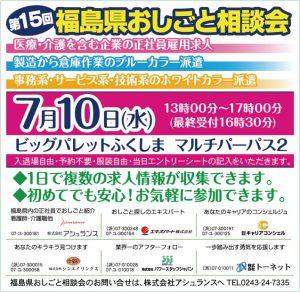 おしごと相談会 7月10日(水)ビッグパレットふくしま 13:00~17:00