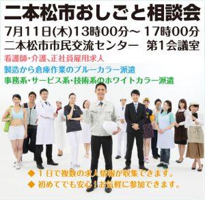 おしごと相談会 7月11日(木) 13:00~17:00 二本松市市民交流センター