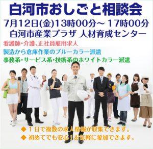 おしごと相談会 7月12日(金)13:00~17:00 白河市産業プラザ人材育成センター