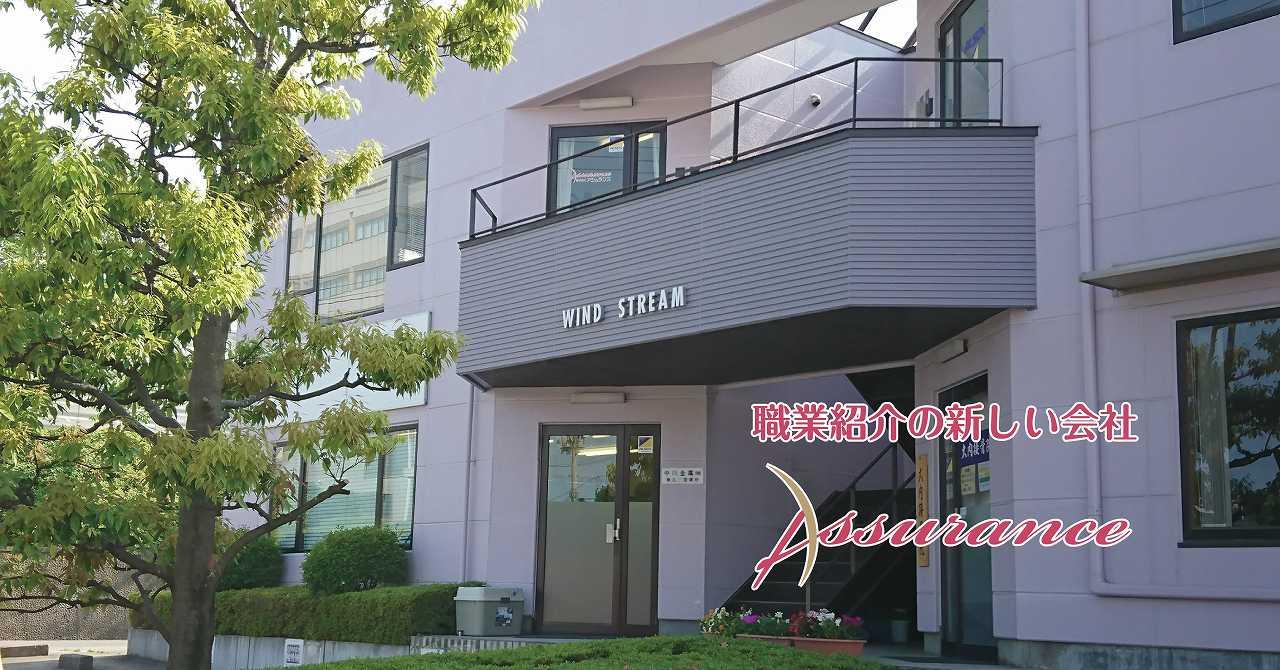 株式会社アシュランス:福島県の医療・看護師・介護の求人情報